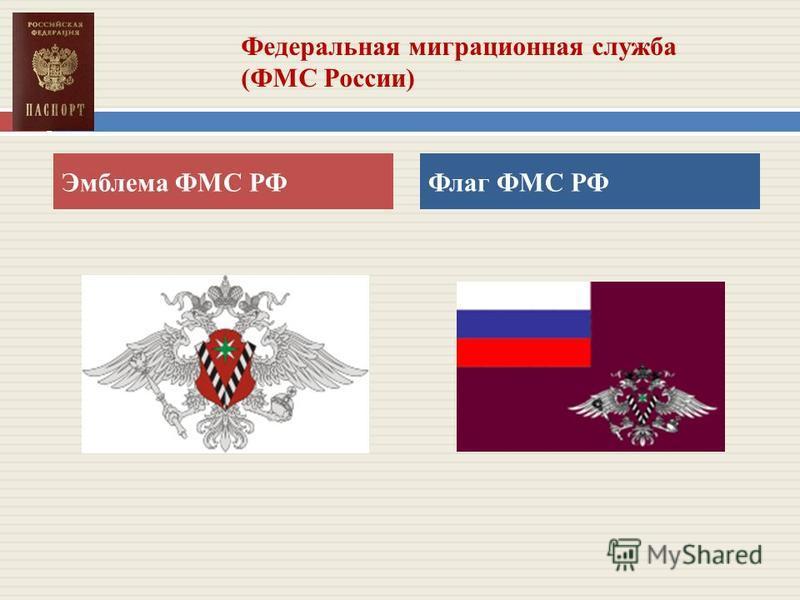 Гувм мвд россии (федеральная миграционная служба (фмс)). услуги паспортного стола (миграционной)