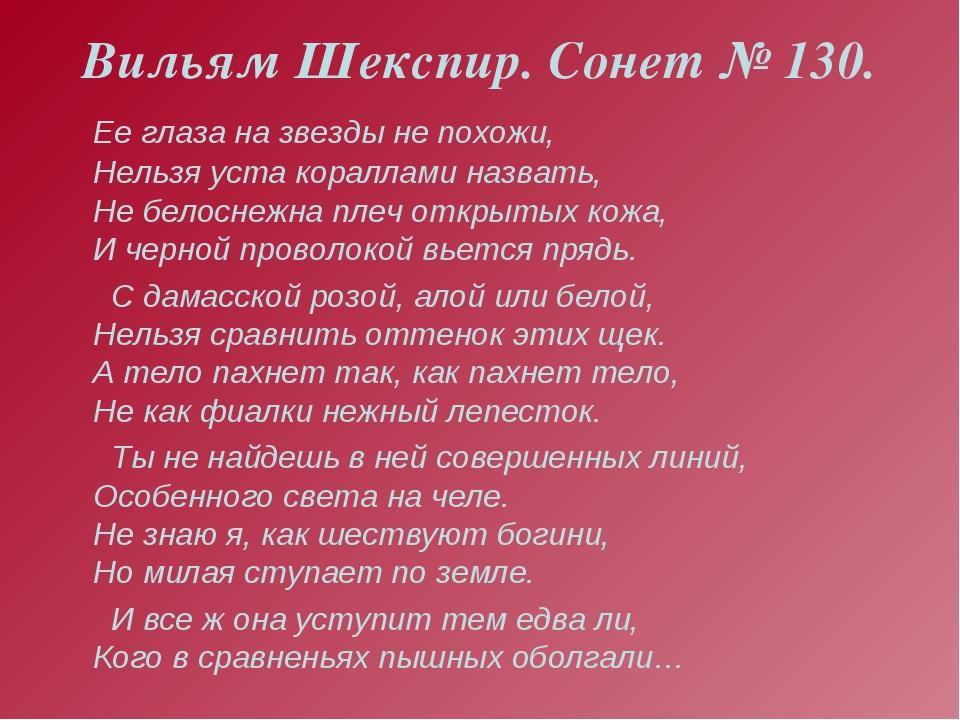 3.1.1. сонет