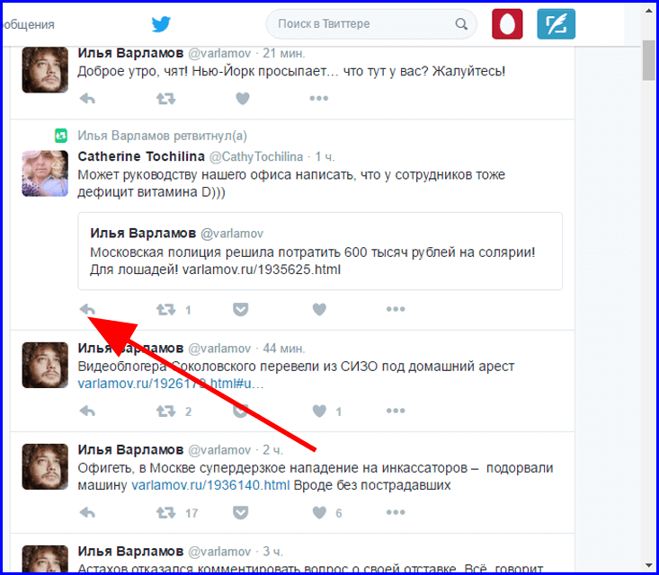 Что такое твиттер и как им пользоваться: что означает слово, как пользоваться и вести. правила работы  | netsmate.com