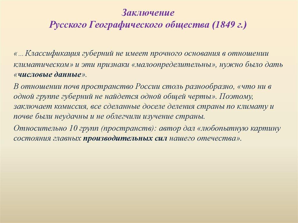 Экономическое районирование россии