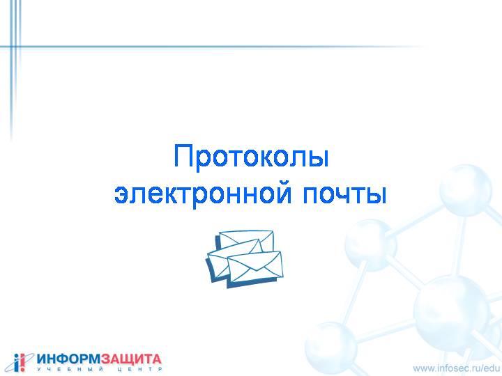 Протоколы интернет