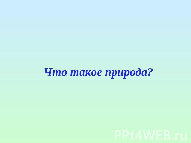 Урок 4: явления природы - 100urokov.ru