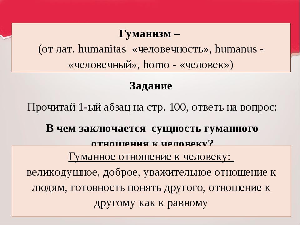 Материалы к уроку обществознания в 6 классе на тему «что такое человечность?»