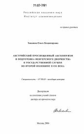 24.просвещенный абсолютизм в россии. история [шпаргалка]