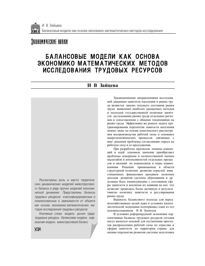 Трудовые ресурсы: структура и состав