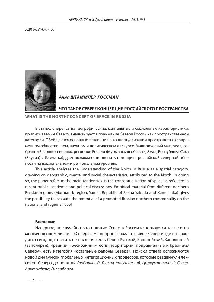 Русский север — википедия. что такое русский север