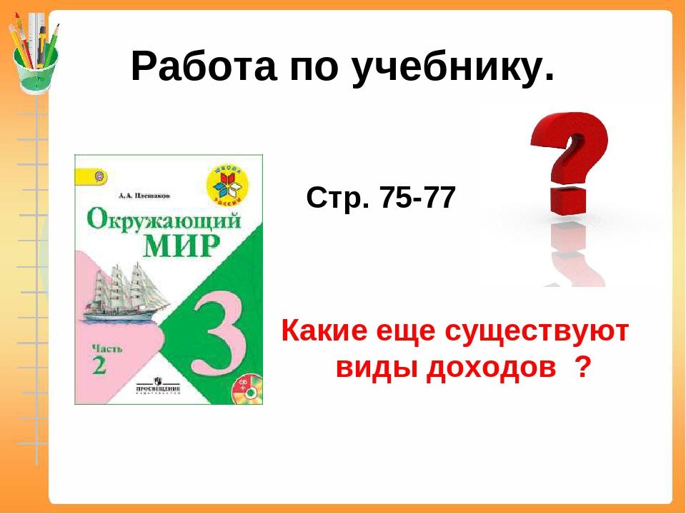 Государственный бюджет (3 класс, окружающий мир)