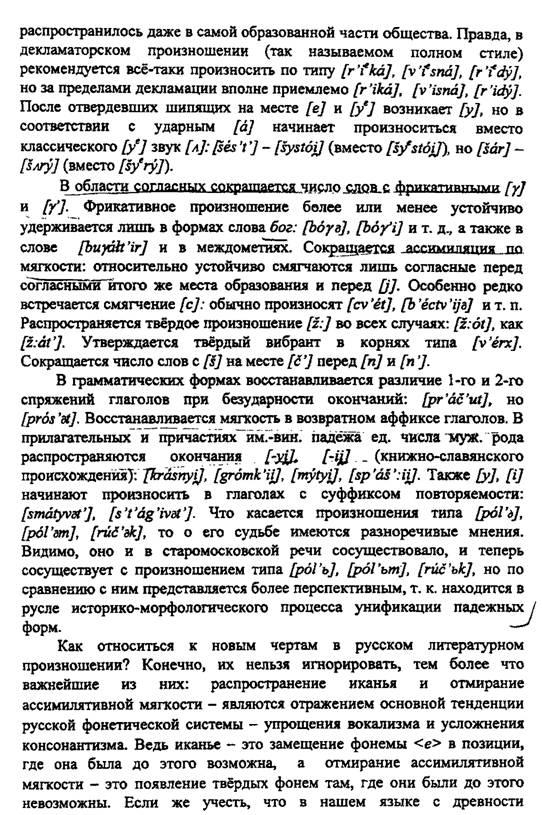 Урок 2: нормы орфоэпии - 100urokov.ru