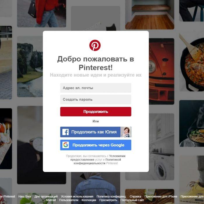 Что такое pinterest (пинтерест)? как им пользоваться и использовать с выгодой для себя? | ideafox.ru