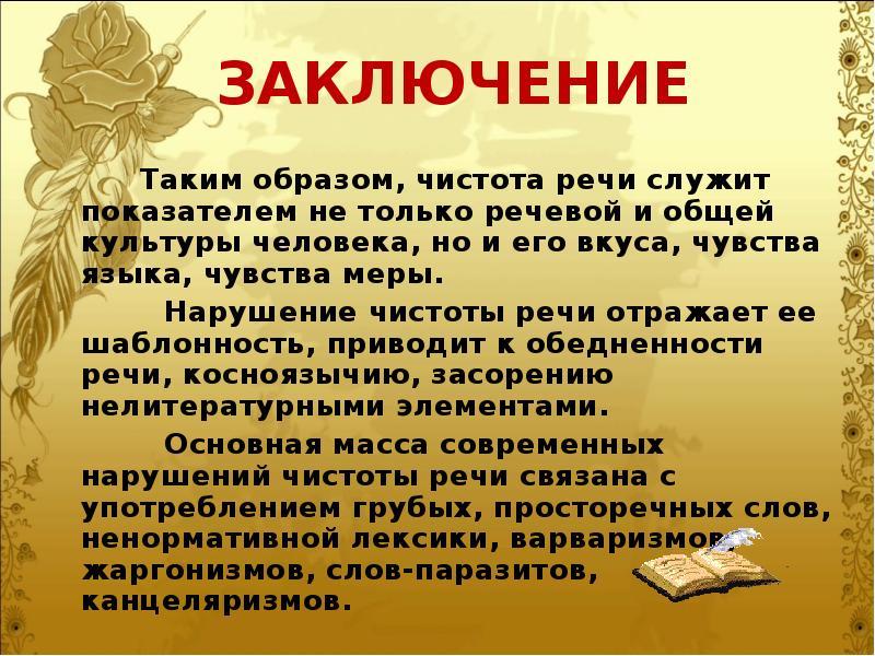 Врожденная грамотность