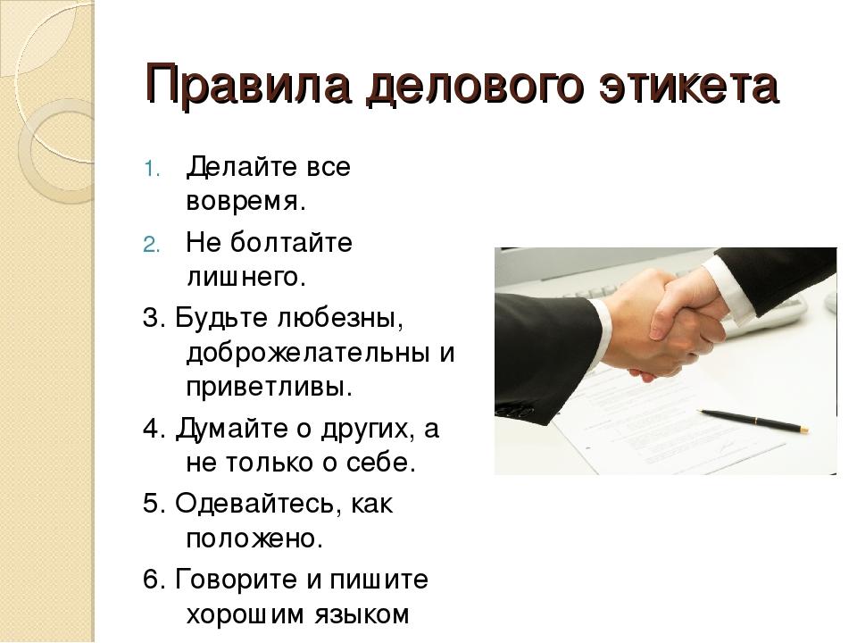 Деловой и офисный этикет, этикет переговоров.
