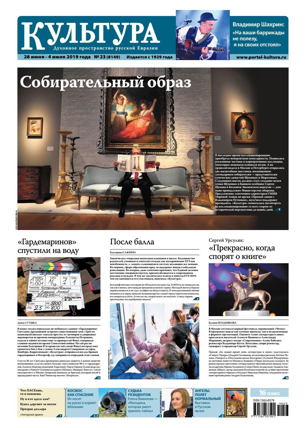 История отношений россии и пасе