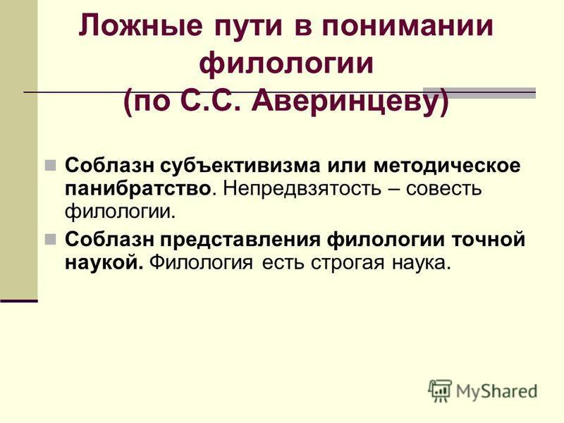 Филолог - это что за профессия? :: syl.ru