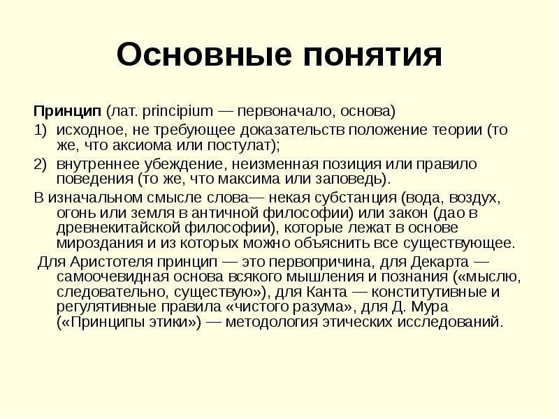 Принцип — википедия с видео // wiki 2