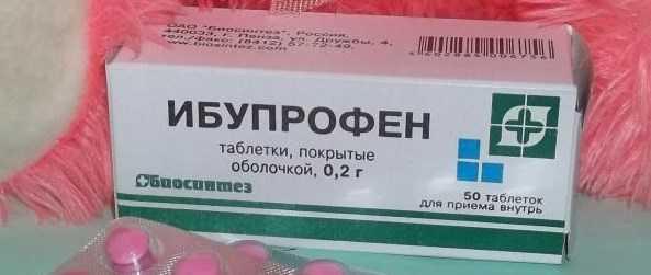 Ибупрофен: от чего помогает, инструкция по применению