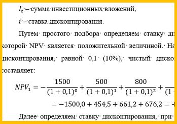 Метод кумулятивного построения ставки дисконтирования + формула и пример расчета excel