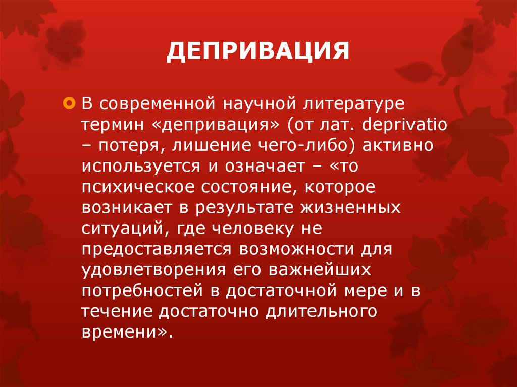 Депривация в психологии: определение, причины, виды | medeponim.ru