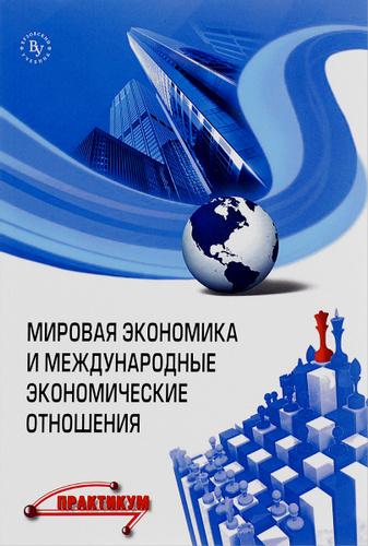 Мировая экономика — википедия. что такое мировая экономика