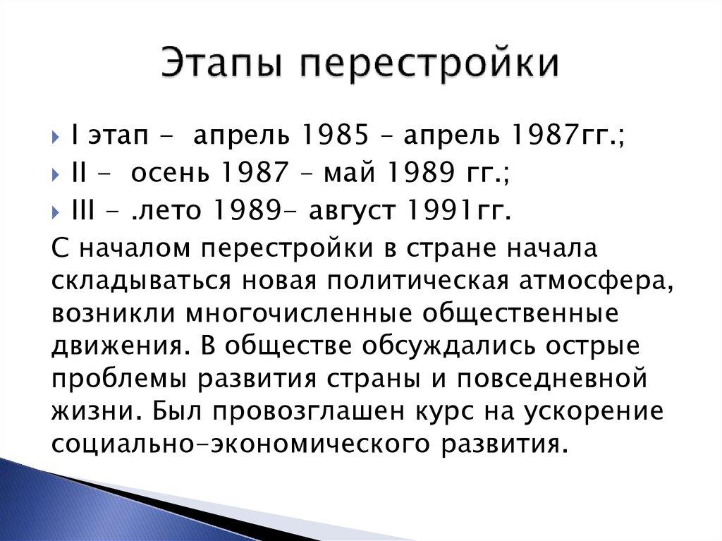 Причины, этапы и итоги перестройки 1985 – 1991 годов в советском союзе