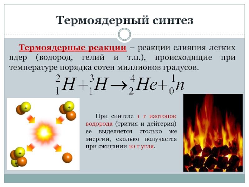 Ядерные реакции. примеры и условия