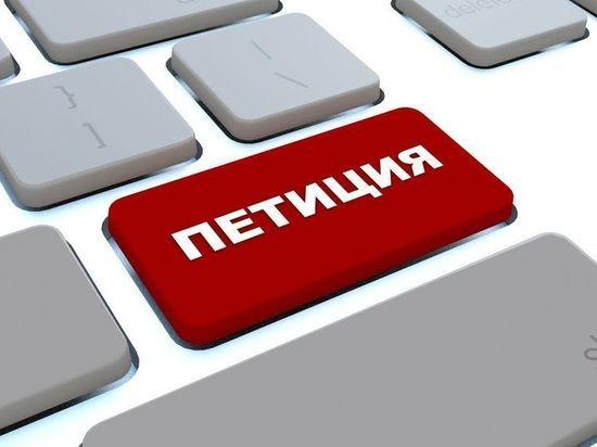 Интернет-петиция - online petition - qwe.wiki