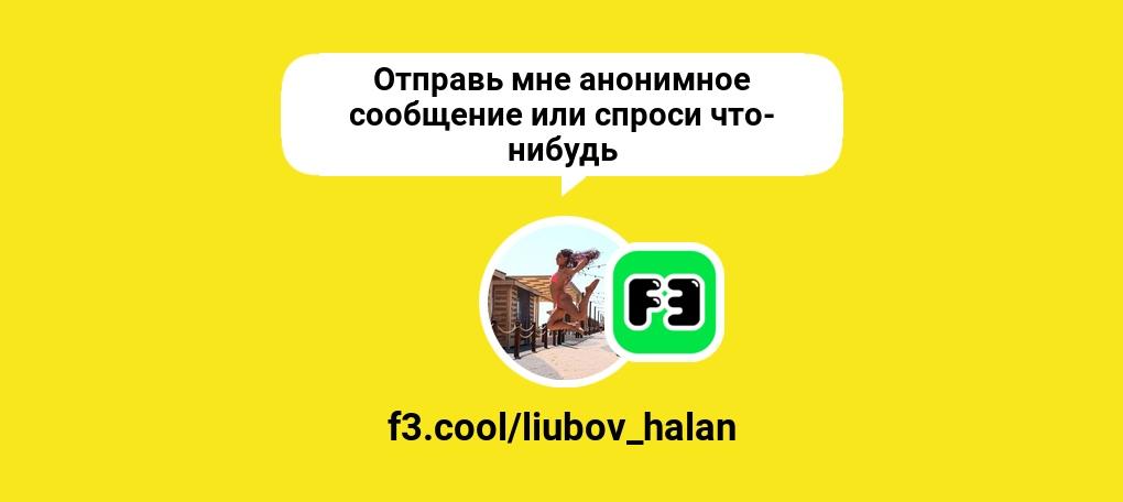 Регистрация в f3 cool на русском языке через инстаграм