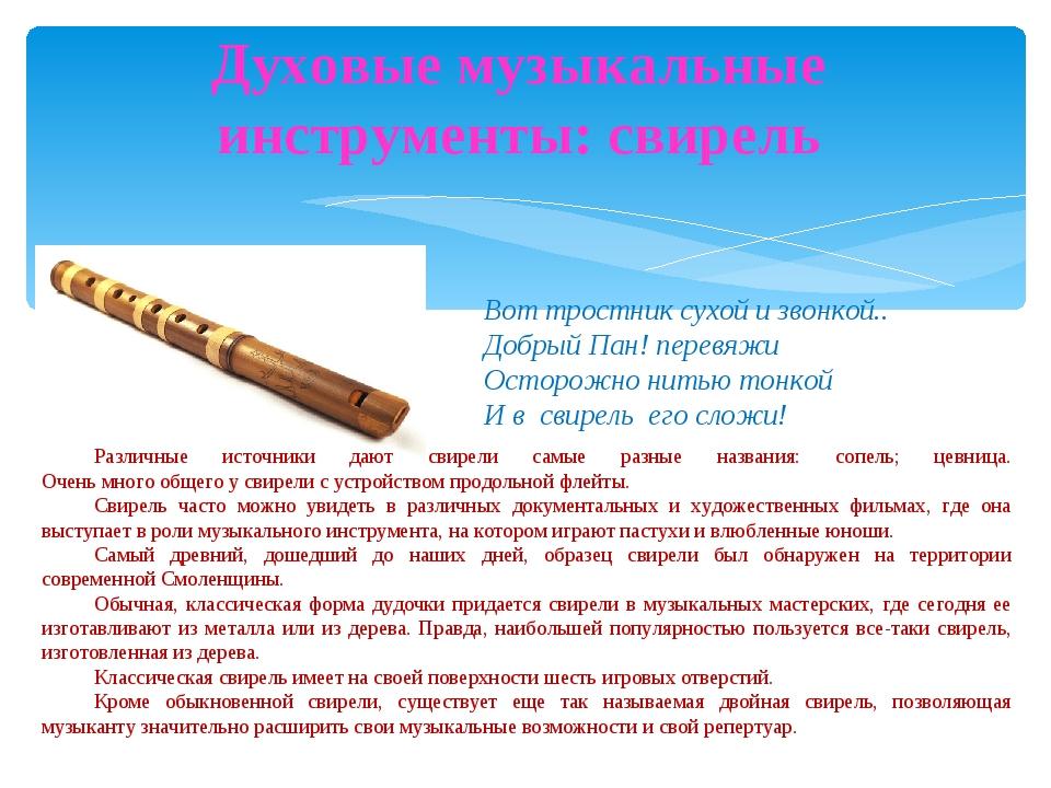 Свирель - музыкальная энциклопедия - словари и энциклопедии