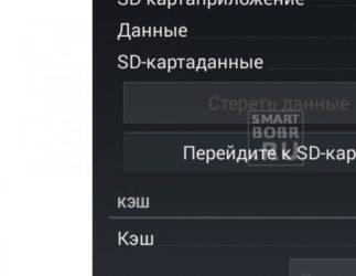 Где находится кэш в телефоне и как его посмотреть - инструкция тарифкин.ру где находится кэш в телефоне и как его посмотреть - инструкция
