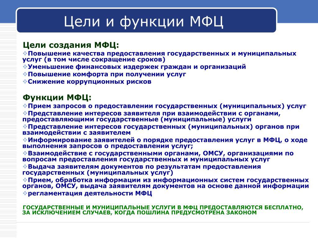 Мфц «мои документы» - сайт о многофункциональных центрах государственных услуг mfc-gosuslugi.ru