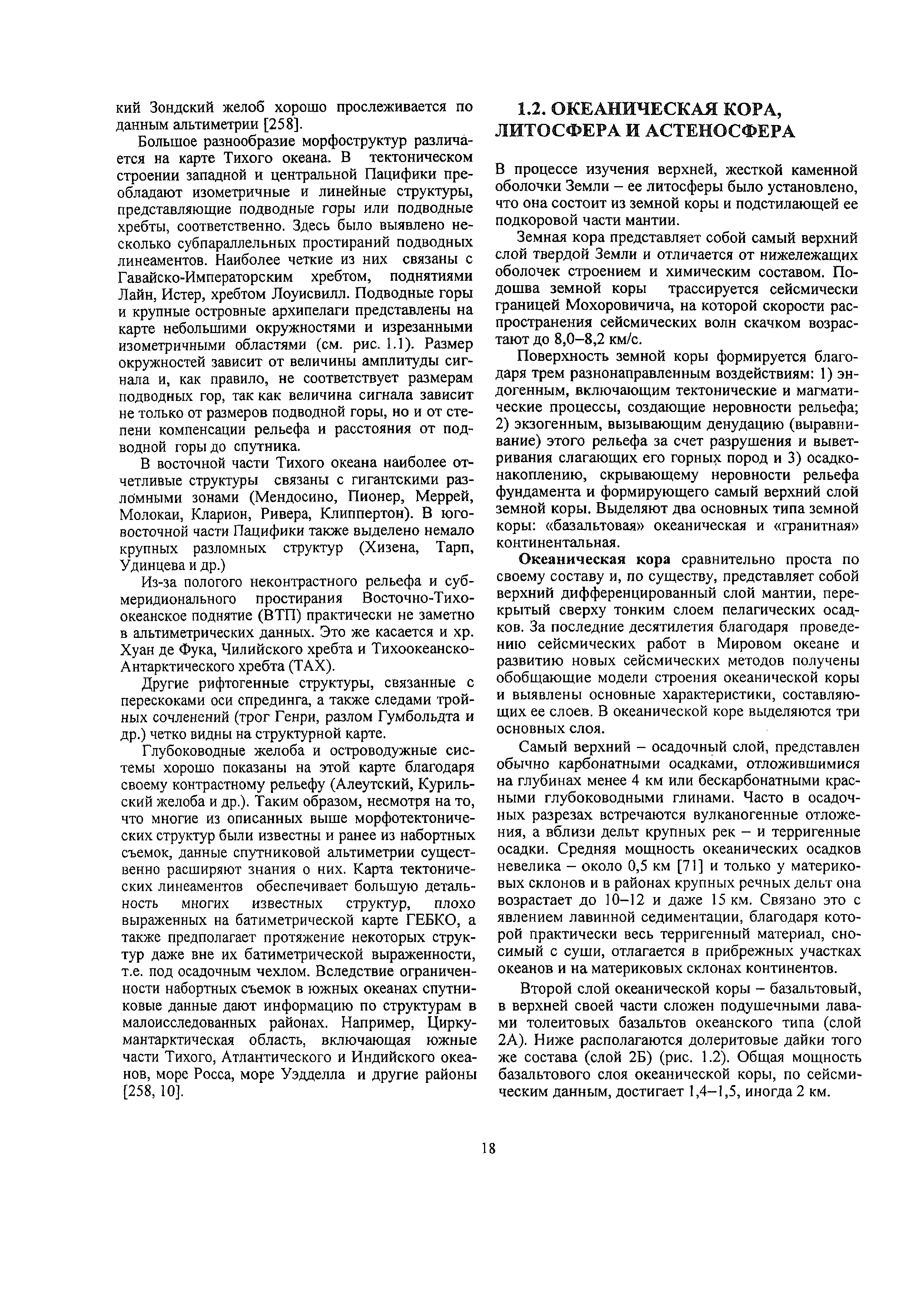 Рельеф — википедия. что такое рельеф