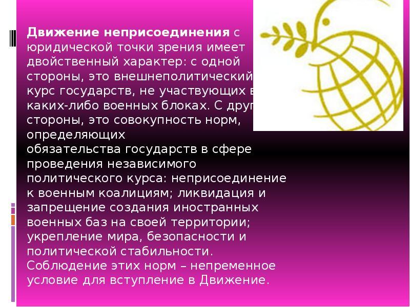 Движение неприсоединения - wi-ki.ru c комментариями