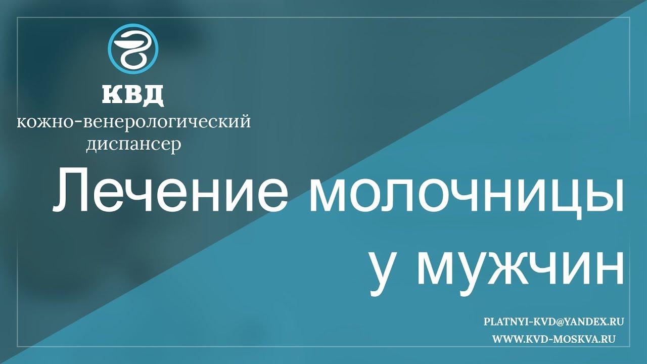 ᐉ что такое молочница у мужчин симптомы фото - sp-medic.ru