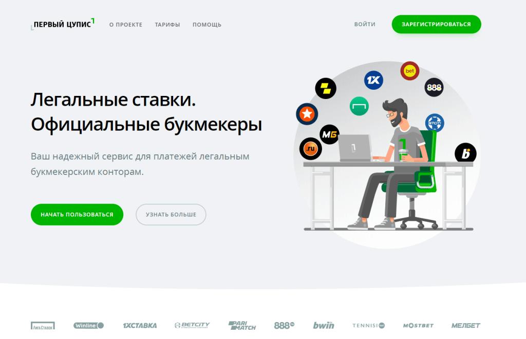 Цупис: регистрация, идентификация, официальный сайт