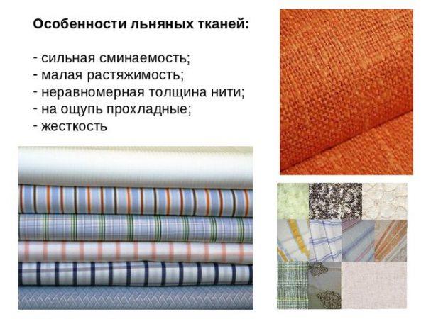 Льняная ткань: описание этапов производства, состав, плюсы и минусы
