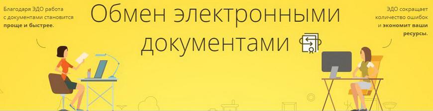 Виды документов в электронном документообороте. synerdocs