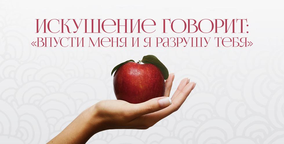 Искушения - это... понятие и виды искушений :: syl.ru
