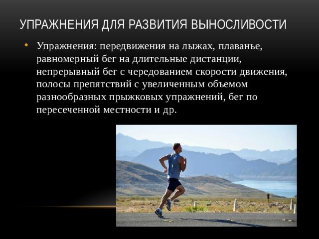 Выносливость - это... физическая выносливость. предел выносливости. развитие выносливости