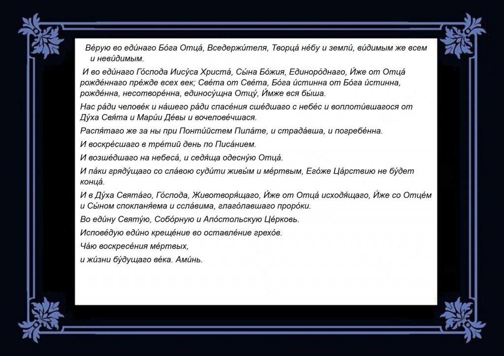 Молитва «символ веры»: текст на русском языке, с ударениями