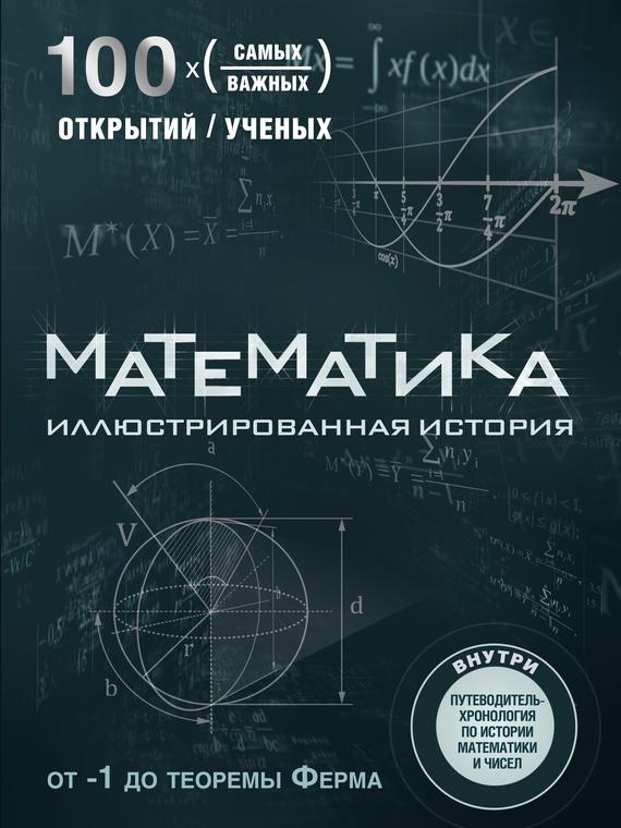 Математика | математика | fandom