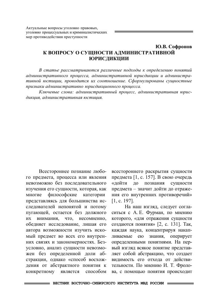 Министерство юстиции, россия - деловой квартал