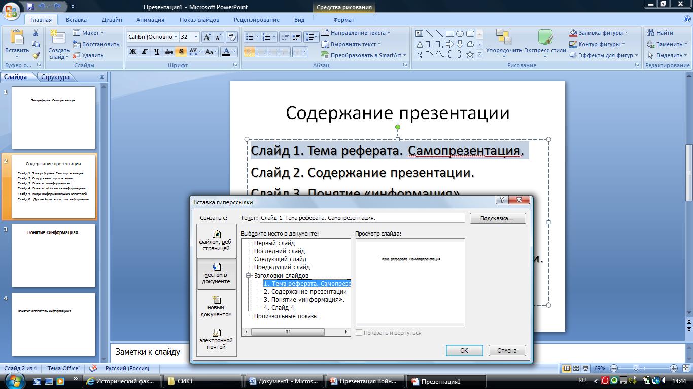 Как сделать содержание с гиперссылками в powerpoint? - t-tservice.ru