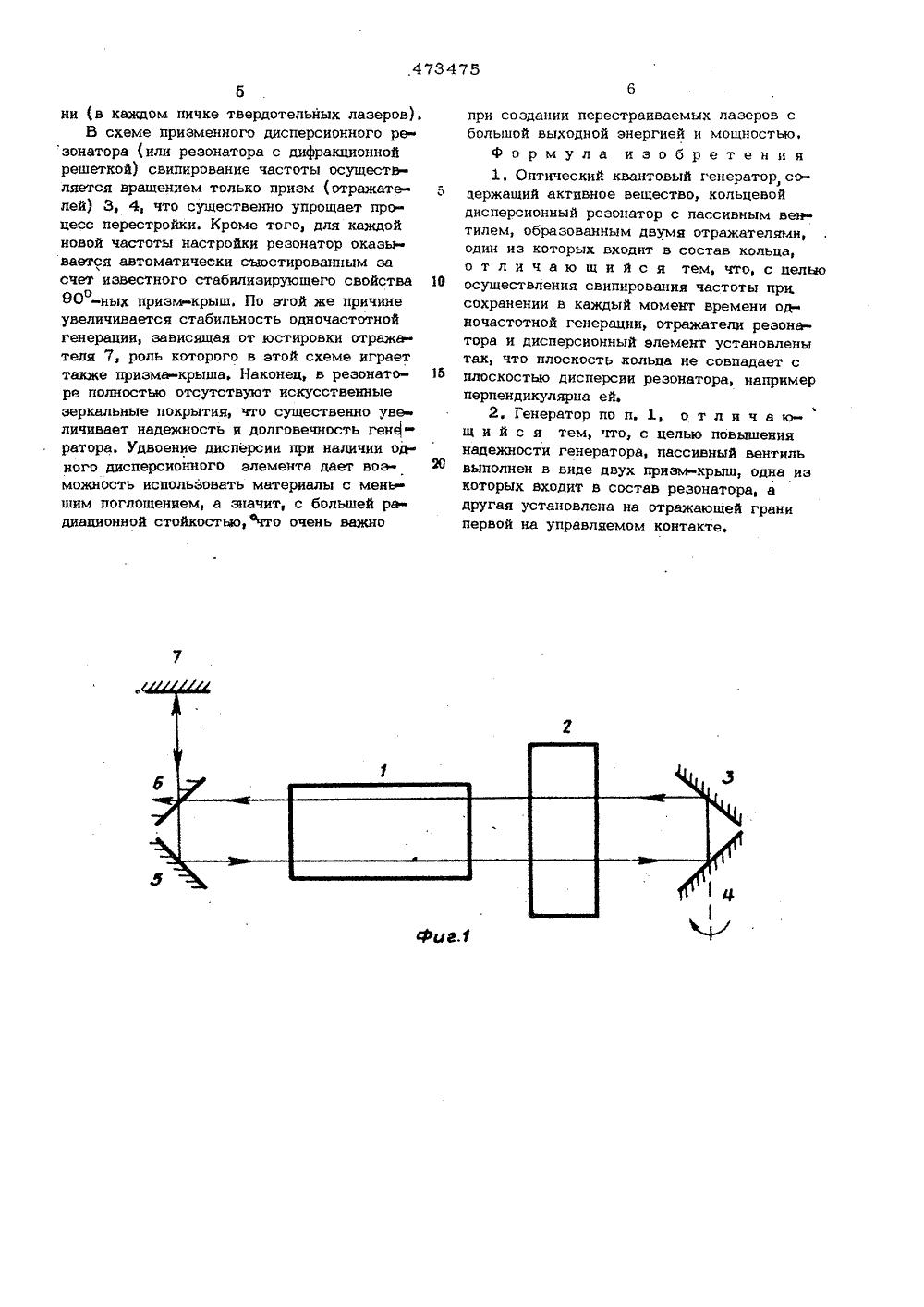Принцип работы квантового генератора.