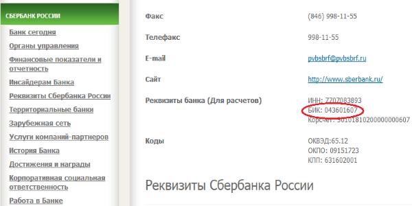 Ключ счета получателя указан неверно — что это значит (сбербанк). бик банка получателя не найден в справочнике банков сбербанк онлайн