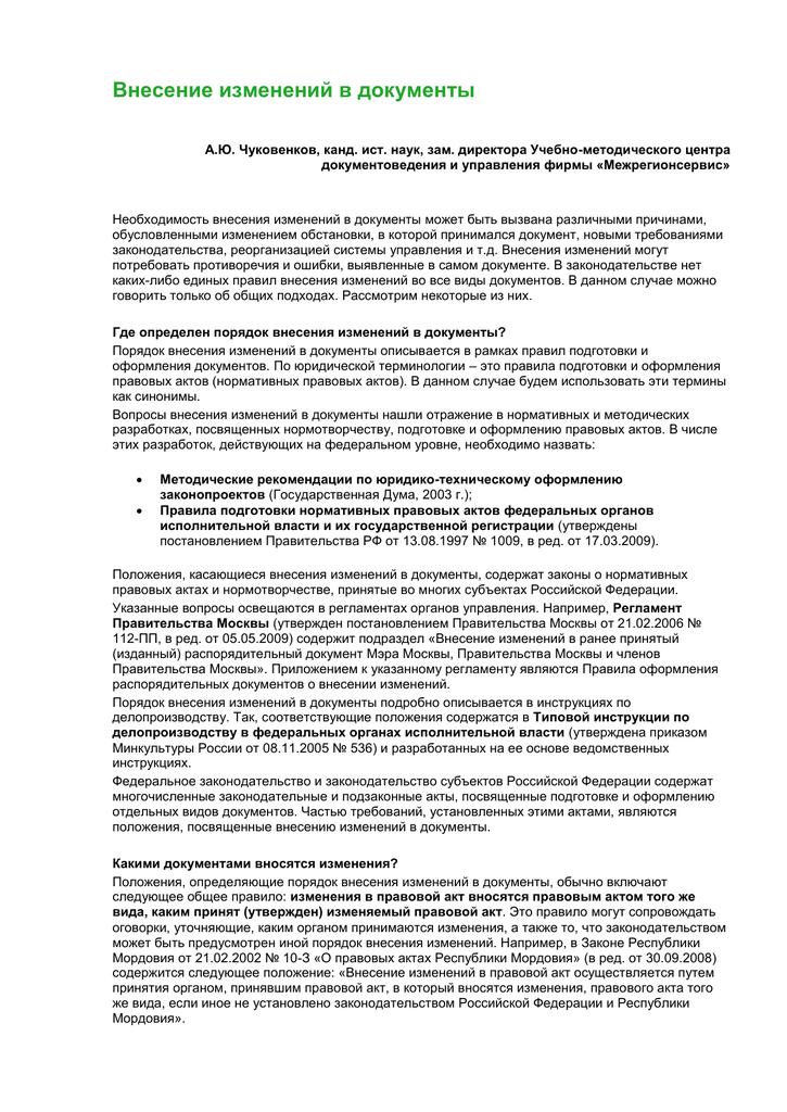 Что такое постановления пленума верховного суда и его правовой статус | суворов