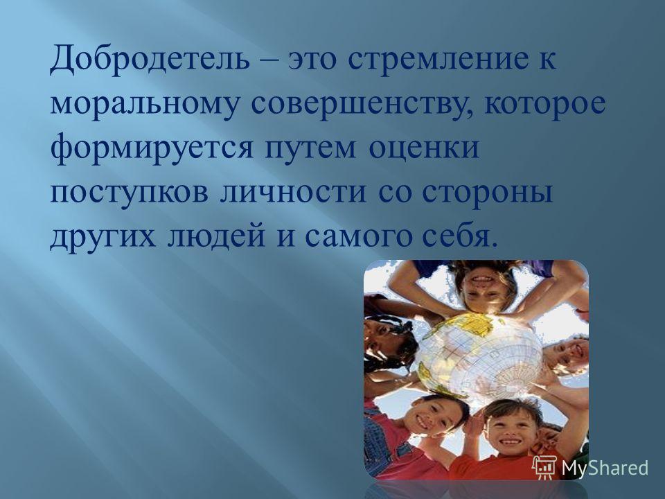 Что такое добродетели? значение слова :: syl.ru