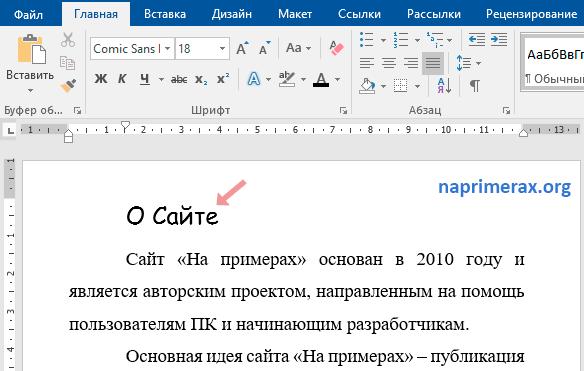 Форматирование текста в текстовом редакторе word.