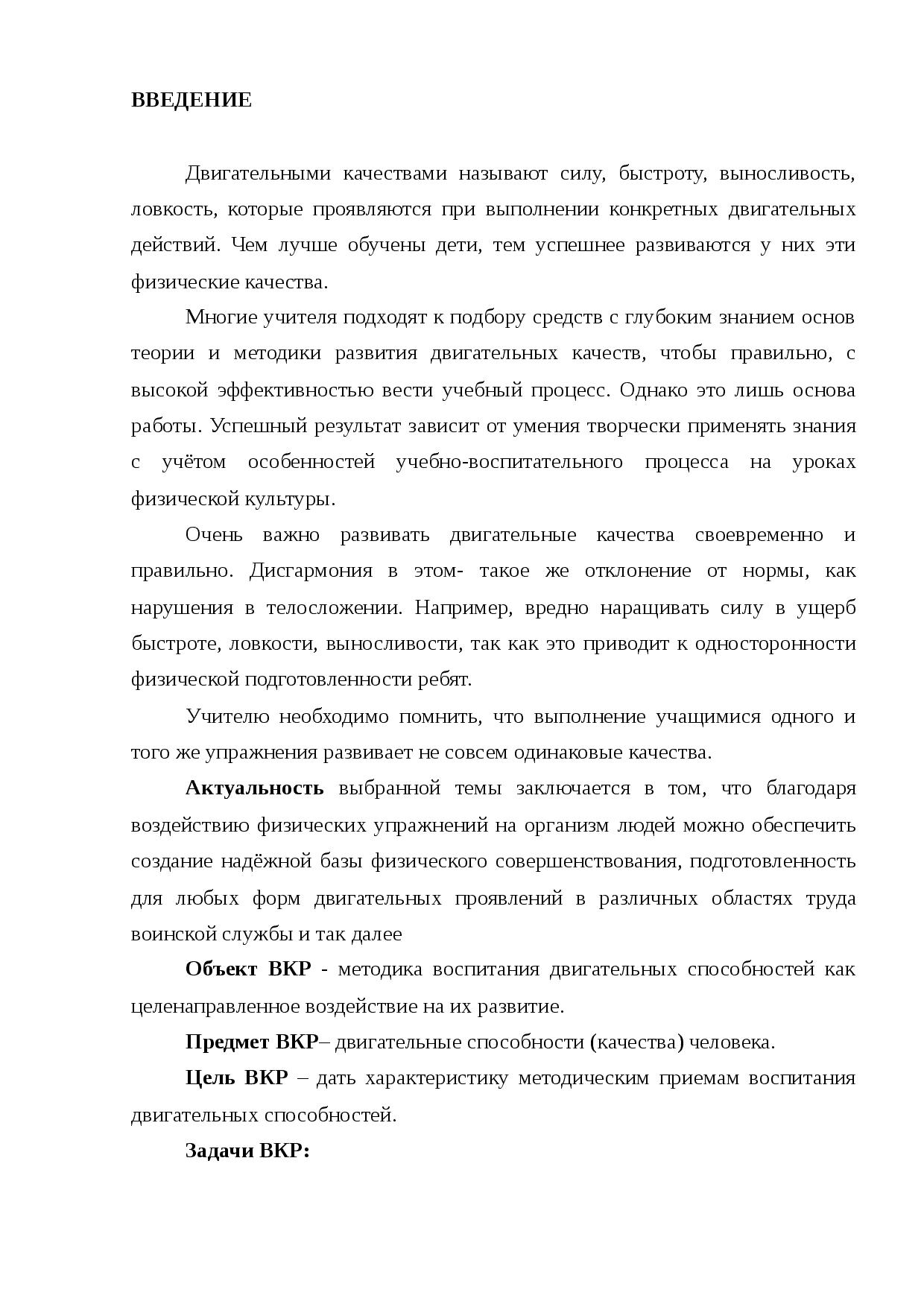 Физические качества человека и способы их развития (стр. 1 из 2)