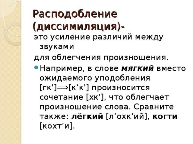 Диссимиляция (лингвистика)