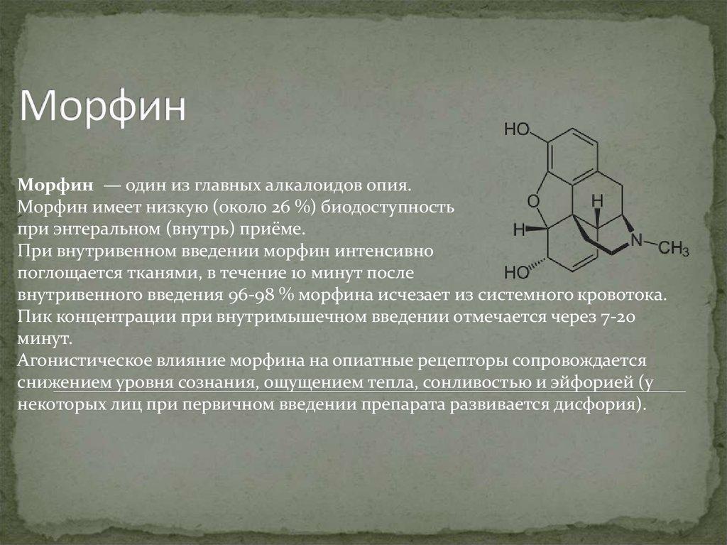 Морфин — википедия. что такое морфин