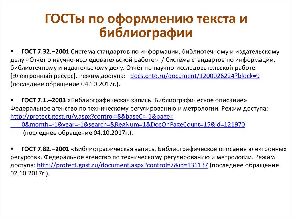 Как оформить список литературы по гост - оформление интернет-источников, могонографий, периодических изданий